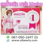 Macha อาหารเสริมลดน้ำหนัก ที่ดีที่สุด อันดับ1 รีวิว