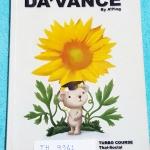 ►อ.ปิง ดาว้อง◄ TH 9631 คอร์สเทอร์โบไทย + สังคม เล่มหนังสือเรียน จดครบทั้งเล่ม จดละเอียดมาก อ.ปิง สรุปเนื้อหากระชับ อ่านเข้าใจง่าย
