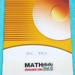 ►เดอะเบรน◄ DOC 7325 หนังสือกวดวิชา คณิตศาสตร์เข้มข้น เพื่อสอบเข้าแพทย์ กสพท. เล่ม 5 มีสรุปสูตรก่อนตะลุยทำโจทย์ มีจดครบเกือบทั้งเล่ม จดปากกาสีและดินสออย่างละเอียด #มีจดเทคนิคการทำโจทย์หลายจุด หนังสือบางไม่หนา มีขนาด 17.9* 25.2*0.4 ซม.