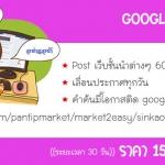 Google set 3 (เว็บชั้นนำ60) คำค้นมีโอกาสติด google สูง