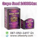 Grape Seed 24,000 max เกรพซีดสารสกัดจากเมล็ดองุ่น ราคาถูก ขายปลีกส่ง