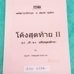 ►อ.สมเจต◄ ENG 1354 หนังสือกวดวิชาคอร์สภาษาอังกฤษ โค้งสุดท้าย ม.3 เข้า ม.4 เตรียมอุดมศึกษา 2 ตะลุยโจทย์วิชาภาษาอังกฤษทั้งเล่ม จดครบทั้งเล่ม