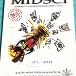 ►ร.ร.สวนกุหลาบ◄ SCI A315 Midsci หนังสือสรุปวิทยาศาสตร์สำหรับนักเรียนชั้น ม.ต้น เรียบเรียงโดย นักเรียนผู้แทนประเทศไทย และนักเรียนค่ายโอลิมปิกวิชาการ ร.ร.สวนกุหลาบวิทยาลัย ในหนังสือมีสรุปเนื้อหาวิชาวิทยาศาสตร์ ม.ต้น ฟิสิกส์ เคมี ชีววิทยา วิทยาศาสตร์กายภาพ ด
