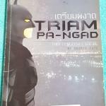 ►เตรียมอุดม◄ TU 6328 เตรียมผงาด หนังสือตะลุยโจทย์วิชาไทย อังกฤษ สังคมเพื่อสอบเข้า ร.ร.เตรียมอุดม มีเฉลย+คำอธิบายละเอียดทั้ง 3 วิชา บางข้ออธิบายเฉลยยาวละเอียดเกือบ 1 หน้ากระดาษ ในหนังสือมีรอยเขียนด้วยดินสอ