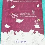 ►พี่โอ๋ O-Plus◄ TU 7797 หนังสือกวดวิชาคอร์สตะลุยโจทย์ 1000 ข้อ สอบเข้า ม.4 ร.ร.เตรียมอุดมศึกษา สายวิทย์-คณิต พร้อมไฟล์เฉลย ในหนังสือมีจดละเอียดบางหน้า มีจดเก็งโจทย์ที่ชอบออกสอบ มีจดเทคนิคลัดของพี่โอ๋หลายสูตร พี่โอ๋รวบรวมข้อสอบจากสนามสอบแข่งขันดังๆหลายที