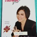 ►ครูลิลลี่◄ TH 8109 ติวเข้มภาษาไทย โค้งสุดท้ายเข้าเตรียมอุดม จดประมาณครึ่งเล่ม อ.ลิลลี่สรุปเนื้อหาเป็นข้อๆ มีเก็งข้อสอบที่ชอบออกสอบบ่อยๆ อ่านง่าย เข้าใจง่าย ท่องจำแล้วไปใช้สอบได้เลย