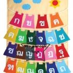 Pro-01-04-16(SKK-40) Wall bag cloth line ก-ฮ