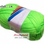 ไหมพรม คอตตอลมายด์ รหัสสี 14 สีเขียวเลมอน