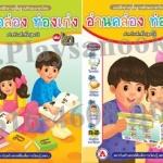 SS-007 ชุด แบบเรียนพื้นฐานการอ่านภาษาไทย 1 ชุดมี 4 เล่ม
