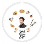 Pre Order / let's eat season 2 O.S.T - tvN Drama
