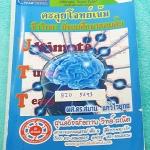 ►ดร.สมาน◄ BIO 5693 ตะลุยโจทย์เข้ม ชีววิทยา ม.ต้น มีแบบทดสอบ 7 ชุด และข้อสอบชีววิทยา สอวน. เพื่อสอบคัดเลือกผู้แทนประเทศไทยไปแข่งขันวิทยาศาสตร์โอลิมปิกระหว่างประเทศ 3 ชุดรวมทั้งหมด 10 ชุด จดเฉลยครบเกือบทั้งเล่ม เล่มหนาใหญ่มาก