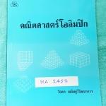 ►คณิตโอลิมปิก◄ MA 2457 คณิตศาสตร์โอลิมปิก อ.วัลลภ มีเทคนิคการทำโจทย์เยอะมาก มีโจทย์โอลิมปิกรวมทั้งหมด 50 ชุด มีเฉลยและขั้นตอนการแก้ปัญหาโจทย์อย่างละเอียด หนังสือขายเกินราคาปก