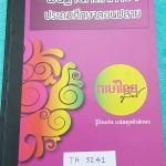 ►อ.ลิลลี่◄ TH 3241 ภาษาไทย ประถมปลาย คอร์สพื้นฐานหลักภาษา จดเกินทั้งเล่ม อ.ลิลลี่สรุปหลักภาษาประถมปลายทีละหัวข้อ มีสูตรการท่องจำ,ข้อสังเกตที่สำคัญต่างๆ ,มีเน้นจุดที่ต้องระวังเป็นพิเศษ ครูลิลลี่มียกตัวอย่างที่ชอบออกในข้อสอบบ่อยๆ อ่านง่าย เข้าใจง่าย หนังสือ
