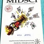 ►ร.ร.สวนกุหลาบ◄ SCI A832 Midsci หนังสือสรุปวิทยาศาสตร์สำหรับนักเรียนชั้น ม.ต้น เรียบเรียงโดย นักเรียนผู้แทนประเทศไทย และนักเรียนค่ายโอลิมปิกวิชาการ ร.ร.สวนกุหลาบวิทยาลัย ในหนังสือมีสรุปเนื้อหาวิชาวิทยาศาสตร์ ม.ต้น ฟิสิกส์ เคมี ชีววิทยา วิทยาศาสตร์กายภาพ ด
