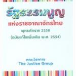 รัฐธรรมนูญแห่งราชอาณาจักรไทย พุทธศักราช 2550 (ฉบับแก้ไขเพิ่มเติม พ.ศ.2554)