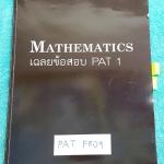 ►The Tutor◄ PAT FR09 Mathematics เฉลยข้อสอบ PAT 1 มี.ค.52 -มี.ค.54 รวมทั้งหมด 7 ชุด โจทย์เยอะมาก มีเฉลย + วิธีทำอย่างละเอียด มีจุดสังเกตในการทำโจทย์ มีจดบ้างในบางหน้า #มีจดเน้นจุดที่ต้องดูดีๆว่าโจทย์ถามอะไร ด้านหลังมีเฉลยละเอียดครบทุกข้อ บางข้อเฉลยละเอ