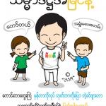 """คิดดี 015M """"ฉันเป็นคนดี"""" (ภาษาพม่า)"""