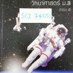 [พี่โอ๋ Oplus] SCI 74052 วิทย์ ม.3 เทอม 2