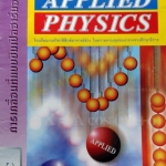หนังสือกวดวิชา Applied Physics Basic การเคลื่อนที่แบบซิมเปิลฮาร์มอนิก