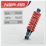 โช๊คหลัง NSR-R