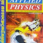 หนังสือกวดวิชา อ.ประกิตเผ่า แอพพลายฟิสิกส์ พื้นฐานวิศวกรรม เล่ม 2