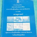►หนังสือเตรียมอุดม◄ SO FR02 หนังสือเรียน วิชาสังคม ระดับชั้น ม.5 เศรษฐศาสตร์ เนื้อหาตีพิมพ์ครบถ้วนทั้งเล่ม &#x2611 350 ฿