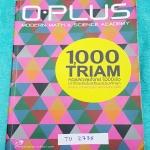 ►พี่โอ๋ O-Plus◄ TU 2735 หนังสือกวดวิชาคอร์สตะลุยโจทย์ 1000 ข้อ สอบเข้า ม.4 ร.ร.เตรียมอุดมศึกษา สายวิทย์-คณิต พร้อมไฟล์เฉลย ในหนังสือมีจดละเอียดบางหน้า มีจดวิธีทำโจทย์อย่างละเอียด พี่โอ๋รวบรวมข้อสอบจากสนามสอบแข่งขันดังๆหลายที่ เช่น ข้อสอบสมาคม ข้อสอบ สพฐ