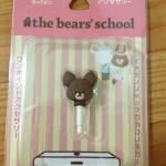 """""""พร้อมส่ง""""นำเข้าจากญี่ปุ่น 100% จุกอุดหูฟังโทรศัพท์ Charapin The bears' school -หมีสีน้ำตาล"""