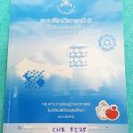 ►เตรียมอุดม◄ CHE 5275 หนังสือเรียน ร.ร.เตรียมอุดมศึกษา วิชาเคมี ม.4 ภาคเรียนที่ 2 เล่มแบบฝึกหัด มีจดเฉลยครบเกือบทุกข้อ
