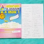 ►อ.อรรณพ◄ MA 6370 หนังสือเรียน คณิตศาสตร์ ม.4 เทอม 1 + ชีทเฉลย ในหนังสือจดครบเกือบทั้งเล่ม จดละเอียดมาก ลายมือน่ารัก มีจดหลักการทำโจทย์เพิ่มเติม เล่มหนาใหญ่มาก ในชีทเฉลย มีเฉลยอย่างละเอียด เป็นเฉลยของอาจารย์