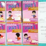 ►พี่ต้อมยูเรก้า◄ PAT 103G คณิตศาสตร์ PAT1 แอดมิชชั่น และวิชาสมัญ ครบเซ็ท 6 เล่มใหญ่ ปี 2559 + ชีทในคอร์ส ทุกเล่มจดละเอียดมาก จดครบเกือบทั้งเล่ม มีสรุปเทคนิคการทำโจทย์ทุกบทของพี่ต้อม มีจดสูตรโกง เทคนิคลัดเพิ่มเติมหลายหน้า มีชีทเฉลยข้อสอบประกอบ เฉลยละเอียดบ