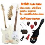 กีตาร์ไฟฟ้า Squier Bullet Stratocaster สีซันขาว พร้อมกระเป๋า+เครื่องตั้งสาย+สายแจ๊ค+สายสะพาย+ปิ๊ค+กล่องเก็บปิ๊ค+คันโยก+ประแจ+จัดส่งฟรี