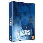 Pre Order / หนังเกาหลี DVD Technicians KIM WO BIN (2DISC) [DIgipack + Out-Case + Photo Book(52p) + Post Card 8p]