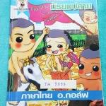 ►อ.กอล์ฟ◄ TH 5553 หลักภาษาไทย ม.ปลาย สรุปเนื้อหาวิชาภาษาไทยชั้นม.ปลาย พร้อมตัวอย่างข้อสอบ จดครบเกือบทั้งเล่ม มีจดเน้นจุดที่มักปรากฎในข้อสอบเอ็นทรานซ์ อาจารย์เน้นจุดสำคัญที่ต้องระวัง จุดที่ควรสังเกตหลายหน้า