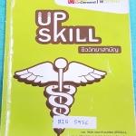 ►ออนดีมานด์◄ BIO 5936 หนังสือกวดวิชา พี่วิเวียน Upskill ชีววิทยาสามัญ ในหนังสือมีสถิติการออกข้อสอบชีววิทยาสามัญ กสพท. ย้อนหลัง เน้นตะลุยโจทย์ มีจดเล็กน้อย