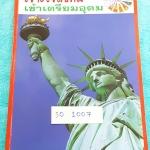 ►อ.ชัย สังคม◄ SO 1007 หนังสือกวดวิชา คอร์สเจาะใจสังคมเข้าเตรียมอุดม จดครบ เนื้อหาตีพิมพ์สมบุรณ์ทั้งเล่ม มีตารางเปรียบเทียบเนื้อหาสาระต่างๆ ด้านหลังของหนังสือ อ.ชัย สรุปประเด็นสำคัญเป็นข้อๆ ทำให้อ่านง่าย เข้าใจง่าย มีโปสเตอร์สีแผนที่โลกฉบับภาษาไทยและภาษาอั
