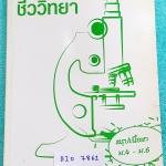 ►สรุปชีววิทยา◄ BIO 7861 หนังสือกวดวิชา G-Student สรุปเนื้อหาวิชาชีววิทยาโอเน็ต ม.4-5-6 เน้นเนื้อหาตีพิมพ์สมบูรณ์ทั้งเล่ม หนังสือเล่มหนาใหญ่มาก
