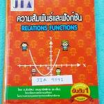 ►อ.เจี๋ย◄ JIA 9591 หนังสือกวดวิชา คณิตศาสตร์ ความสัมพันธ์และฟังชัน มีสรุปสูตร + โจทย์แบบฝึกหัด มี Tips เทคนิคลัดของอาจารย์เยอะมาก มีจดบางหน้า #มีเน้นวิธีที่ทำให้เข้าใจง่ายที่สุด #จุดที่นักเรียนมักเข้าใจผิด อาจารย์ได้รวบรวมโจทย์ข้อสอบจากสนามแข่งดังๆหลายที่