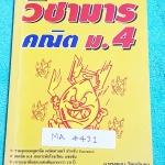 ►วิชามาร อ.ทรงชอบ◄ MA 4431 สุดยอดวิชามารคณิตศาสตร์ ม.4 เทอม มีเทคนิคลัดเต็มเล่ม ,มีวิธีการตัด Choice ตัวเลือกและมีสูตรลัดต่างๆช่วยประหยัดเวลาในการทำข้อสอบได้อย่างมาก มีตัวอย่างโจทย์ตั้งแต่ข้อง่ายๆจนถึงระดับข้อโหด อาจารย์รวบรวมข้อสอบจากสนามสอบแข่งขันดังๆจา