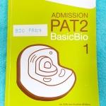 ►Ondemand◄ BIO FR07 พี่วิเวียน Admission PAT 2 เล่ม 1 Basic Bio