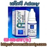 เอโดซี (Adoxy) ผลิตภัณฑ์ที่มีรางวัลการันตีด้านคุณภาพ ช่วยกระตุ้นระบบ ภูมิต้านทาน เพิ่มออกซิเจนให้กับเซลล์ปรับสมดุลความเป็นกรด-ด่าง