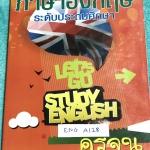 ►หนังสือกวดวิชาประถม◄ ENG A128 ภาษาอังกฤษ ครูจูน ร.ร.บ้านคำนวณ ป.5 เทอม 2 สรุปแกรมม่า หลักไวยากรณ์อย่างละเอียด มี Exercise แบบฝึกหัดประจำบท โจทย์แบบฝึกหัดมีจดเฉลยครบเกือบทั้งเล่ม จดละเอียดมาก ลายมือจดอ่านง่าย ตั้งใจเรียน หนังสือเล่มหนาใหญ่