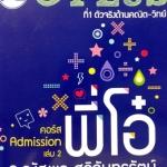 หนังสือ O-Plus พี่โอ๋ คอร์ส Admission เล่ม 2