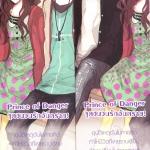 [Bookmark] Prince of Danger จุดชนวนรักอันตราย