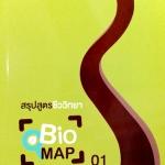 Biomap New Version สรุปสูตรชีววิทยา Ondemand พี่วิเวียน Vol.1 ปี 2557