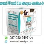 บี เชฟ คอฟฟี่ (B Shape Coffee)
