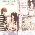[Bookmark] Secret Love กิ๊กรักอ้อนหัวใจนายตัวร้าย