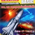 หนังสือกวดวิชา Applied Physics Basic : มวล แรง และกฎการเคลื่อนที่ของนิวตัน พร้อมเฉลย