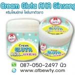 Cream Gluta AHA Ginseng By Happy โสมยักษ์ โลชั่นทาตัวขาว
