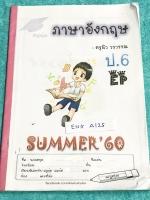 ►หนังสือกวดวิชาประถม◄ ENG A125 ภาษาอังกฤษ ครูตุ่ย ป.6 ห้องเด็ก EP มีสรุปเนื้อหาสั้นๆกระชับ เน้นฝึกทำโจทย์ มีโจทย์ Exercise เยอะมากที่งในพาร์ท Grammar และ Vocab ในหนังสือมีจดครบเกือบทั้งเล่ม จดละเอียดด้วยปากกาสี